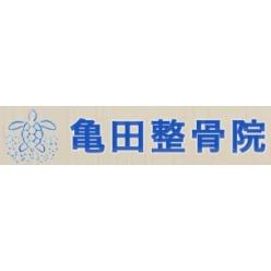 亀田整骨院