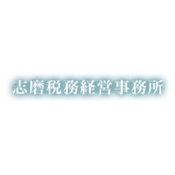 志磨税務経営事務所