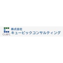 株式会社キュービックコンサルティング