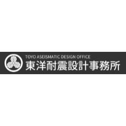 東洋耐震設計事務所