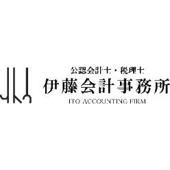 公認会計士・税理士 伊藤会計事務所