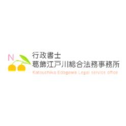 行政書士葛飾江戸川総合法務事務所