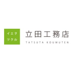 立田工務店