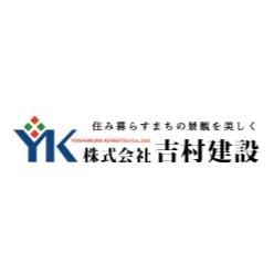 株式会社吉村建設