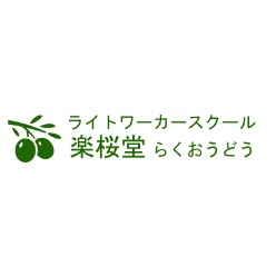 ライトワーカースクール楽桜堂