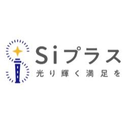 株式会社Siプラス